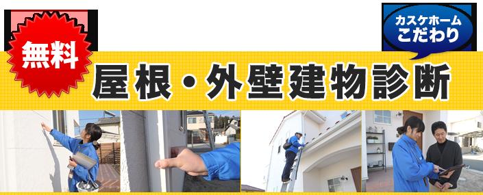 無料/屋根・外壁建物診断
