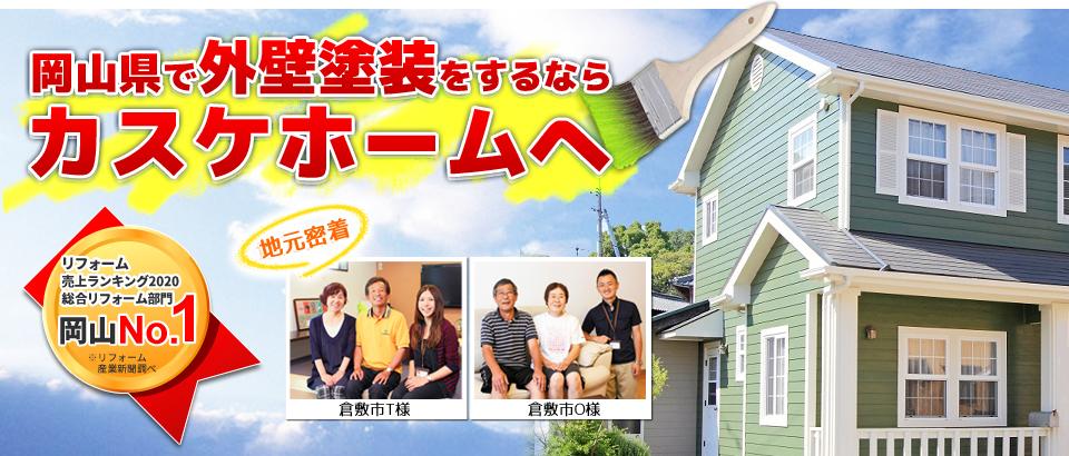 岡山県で外壁塗装をするならカスケホームへ