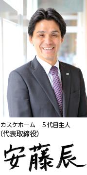 カスケホーム5代目主人(代表取締役)安藤辰