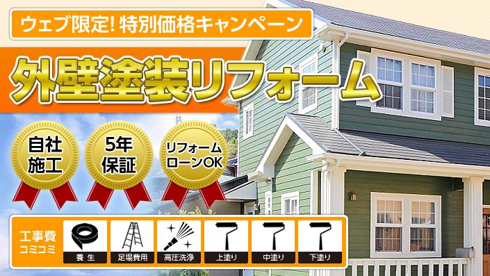 ウェブ限定!特別価格キャンペーン 外壁塗装リフォーム