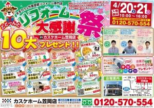 190222_kasaoka_f (1)_pages-to-jpg-0001